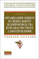 Организация общего и специального делопроизводства в органах местного самоуправления