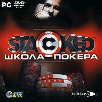 Stacked. Школа покера (DVD)