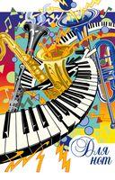 """Тетрадь для нот """"Джаз"""" (24 листа; А4; вертикальная; скрепка)"""