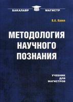 Методология научного познания