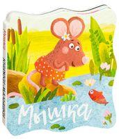 Книжки-малышки. Мышка