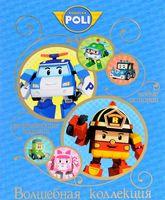 Робокар Поли и его друзья. Волшебная коллекция
