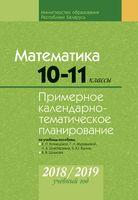 Математика. 10-11 классы. Примерное календарно-тематическое планирование. 2018/2019 учебный год. Электронная версия
