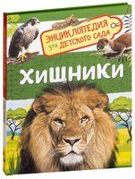 Хищники. Энциклопедия для детского сада