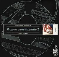 Форум сновидений-2 ( + CD)