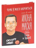 Чему я могу научиться у Илона Маска