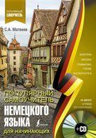 Популярный самоучитель немецкого языка для начинающих (+ CD)