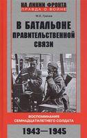 В батальоне правительственной связи. Воспоминания семнадцатилетнего солдата. 1943-1945