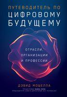 Путеводитель по цифровому будущему (м)