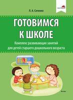 Готовимся к школе. Комплекс развивающих занятий для детей старшего дошкольного возраста