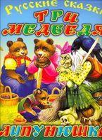 Три медведя. Липунюшка и Баба-Яга. Русские сказки