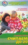 Считаем до 20. Развивающая тетрадь для детей 5-7 лет