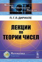 Лекции по теории чисел