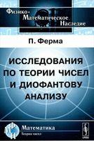 Исследования по теории чисел и диофантову анализу (м)