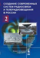 Создание современных систем радиосвязи и телерадиовещания в России. Часть 2