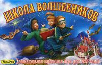 Школа волшебников (большая)