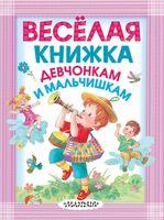 Веселая книжка девчонкам и мальчишкам