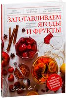 Заготавливаем ягоды и фрукты