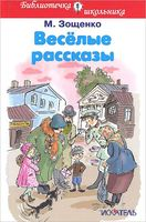 М. Зощенко. Веселые рассказы