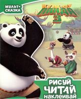 Кунг-фу Панда 3. Мульт-сказка
