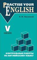 Контрольные работы по английскому языку. 5 класс