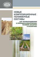 Новые композиционные полимерные составы для лесовыращивания в природно-климатических условиях Беларуси и Казахстана