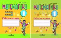 Математика. 1 класс. Рабочая тетрадь. В 2-х частях