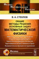 Общие методы решения основных задач математической физики (м)