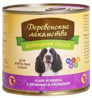 """Консервы для собак """"Домашние обеды"""" (240 г; ягненок с печенью)"""