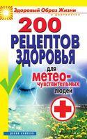 200 рецептов здоровья для метеочувствительных людей