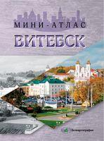 Витебск. Мини-атлас