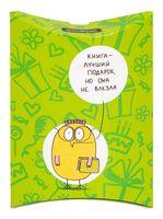 """Подарочная коробка """"Книга – лучший подарок, но она не влезла"""" (арт. 12-00033)"""