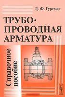 Трубопроводная арматура. Справочное пособие (м)