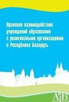 Правовое взаимодействие учреждений образования с религиозными организациями Республики Беларусь