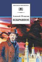 Алексей Ремизов. Избранное