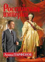 Российская империя: Екатерина II. Павел I