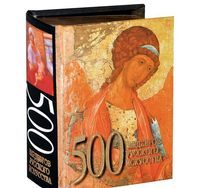 500 шедевров русского искусства