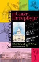 Санкт-Петербург. Книга эскизов. Искусство визуальных заметок (Оформление 2)