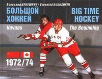 Большой хоккей. Начало. 1972/74