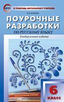 Русский язык. 6 класс. Поурочные разработки