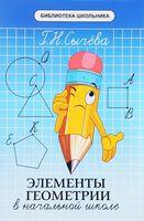 Элементы геометрии в начальной школе