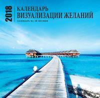 "Календарь настенный ""Календарь визуализации желаний"" (2018)"