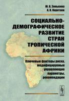 Социально-демографическое развитие стран Тропической Африки (м)