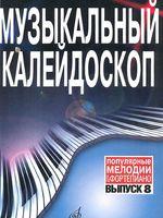 Музыкальный калейдоскоп. Выпуск 8