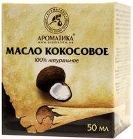 """Масло косметическое """"Кокосовое"""" (50 мл)"""