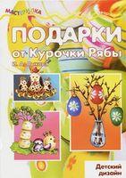 Подарки от курочки Рябы