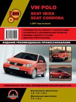 Volkswagen Polo / Seat Ibiza / Seat Cordoba c 2001 г. Руководство по ремонту и эксплуатации
