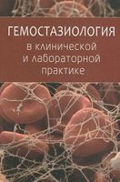 Гемостазиология в клинической и лабораторной практике