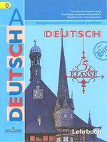 Deutsch. 5 klasse. Lehrbuch