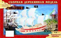 """Сборная деревянная модель """"Пиратский корабль"""""""